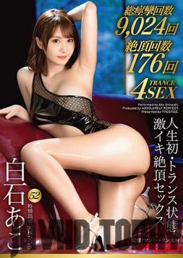 ABP-992 Studio Prestige - For the first time in my life, a trance state, intense climax sex 52 Beautiful constrictions, buttocks swell! !! Shiraishi Ako