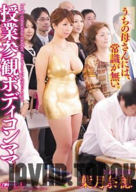 MDYD-662 Studio Tameike Goro - Mama Dresses Like a Slut for Parent's Day, Naho Hazuki