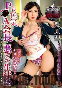 GVH-086 Studio GLORY QUEST - A Sexy P*A DIrector And A Bad Boy S*****t Council President Hijiri Maihara