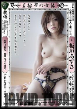 RBD-528 Studio Attackers - Chastity Belt Girl 14 Azusa Itagaki