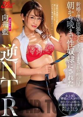 JUFE-179 Studio Fitch - I'm A Recently Married Man, But I Had To Share A Room With My Female Boss - She Turned Me Into Her Sex Toy From Morning Until Night - Ai Mukai