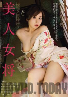 RBD-530 Studio Attackers - Beautiful Hostess Torture & Rape Female Feast 5 Kana Mochizuki