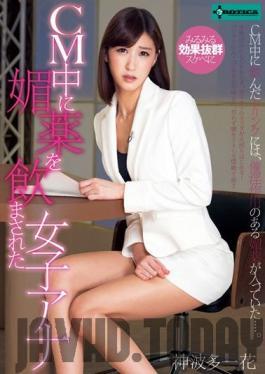 SERO-242 Studio EROTICA - A Female Anchor Is Given An Aphrodisiac To Drink While She's Shooting A Commercial Ichika Kamihata