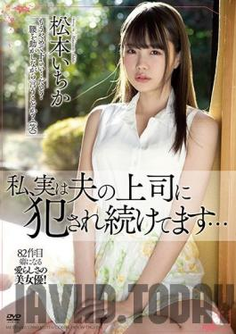 MEYD-602 Studio Tameike Goro - The Truth Is, My Husband's Boss Keeps Coming On To Me... Ichika Matsumoto