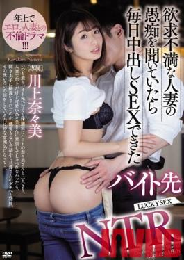 MEYD-606 Studio Tameike Goro - Cheating At My Part-Time Job - If I Listen To A Frustrated Married Woman's Complaints She Lets Me Give Her A Creampie Every Day Nanami Kawakami