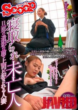 SCPX-399 Studio Scoop - The Cuckolding Widow This Married Woman Was Getting Fucked By Her Husband's Boss In Front Of His Remains
