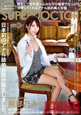 ARM-888 Studio Aroma Planning - Hot Female Doctor Shaves Your Anal Hole, Soothes You With Her Tongue, And Gives You A Rimjob With Plenty Of Spit Miku Abeno