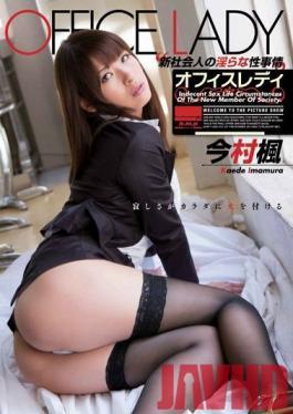 HODV-20833 Studio h.m.p - Office Lady And A Business man's Lewd Behavior Kaede Imamura