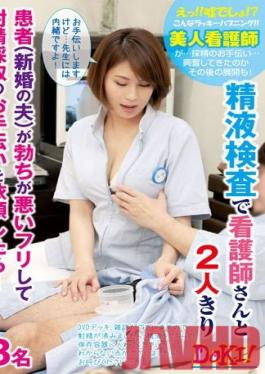 DOKI-005 Studio STAR PARADISE - Alone With A Nurse During A Semen Inspection When The Patient (Newly Wed Husband) Pretends His Cock Is Not Well And Requests Help For Collecting His Ejaculate...