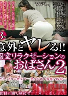SPZ-1074 Studio STAR PARADISE - She Can Actually Fuck!! Private Room Relaxation Cougar 2