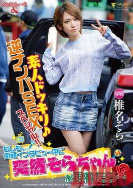 FSDSS-071 Studio Faleno - An Amateur Candid Camera Reverse Pick Up Sex Special!! What If You Were Being Interviewed In The Street When Suddenly, Sora-chan Showed Up...!? Sora Shiina