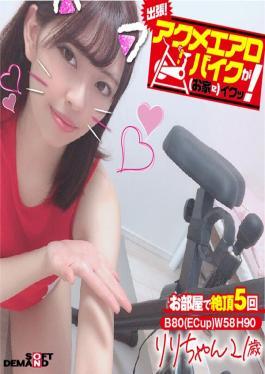 KKTN-003 Studio SOD Create - Time For A Home Delivery! The Orgasmic Aero Bike Is Cumming To Your House! Riri-chan 21 Years Old Riri Momoka