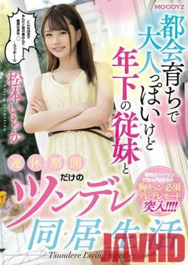 MIAA-295 Studio MOODYZ - I Spent Some Tsundere Time With My Cousin During The Holiday Break, And She Seems Like An Adult Because She Grew Up In The City, But The Truth Is That She's Still Younger Than Me Ichika Matsumoto