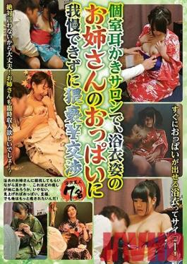 SPZ-955 Studio STAR PARADISE - Can't Resist Her Tits! Filthy Paid Sex With Yukata-Clad Girl in Private Room at Ear Cleaning Salon