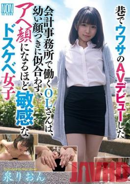 YSN-518 Studio NON - The Business Woman That's The Talk Of The Town Made A Porn Debut, Her Baby Face Doesn't Doesn't Show How Slutty And Sensitive She Is, Rion Izumi