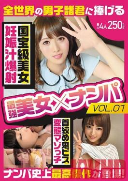 GAV-040 Studio GOGO!! AV - Strongest Beauty X Nampa VOL.01
