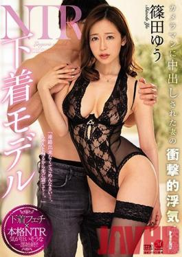JUL-289 Studio Madonna - Lingerie Model Cuckold - My Wife Gets Fucked By Her Photographer - Yu Shinoda