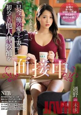 JUL-288 Studio Madonna - My Beloved Wive Is Currently Interviewing For Her First Adulterous Sex Partner - Miho Tono