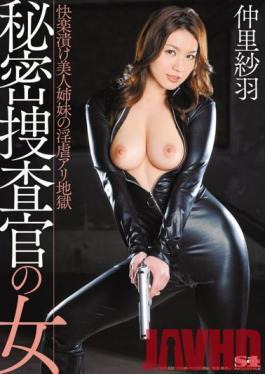 SOE-858 Studio S1 NO.1 STYLE - Secret Woman Investigator - Beautiful Sisters' Addiction To Sex Sawa Nakazato