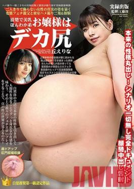ZBDD-006 Studio Memorial publication - The lady is a big ass-neat and clean breasts ♪ Anus super up, vaginal cum shot, face sitting, phimosis observation, heavy weight ass staking piston cowgirl position! Uncover the true appearance of an actress with a complete document without any scenarios! Erina Oka