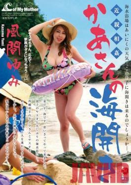 JUX-142 Studio Madonna - Incest Mother At The Beach Yumi Kazama