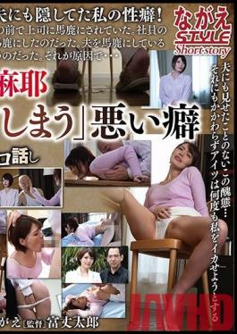 NSSTH-051 Studio Nagae style - Married woman Maya Maya Takeuchi Maya who has been leaked by being disgusted by a man who dislikes her many times