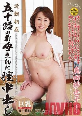 AED-184 Studio Ruby - Forbidden Relationships - A 50-Something Stepmom Gets Creampied - Sayako Sanada