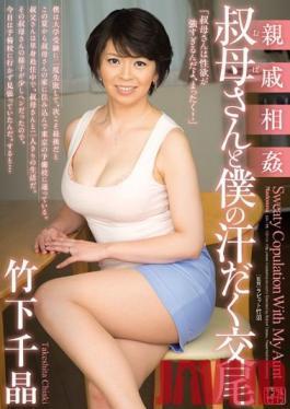 JUX-158 Studio Madonna - Incest Me And My Ant's Sweaty Sex Chiaki Takeshita