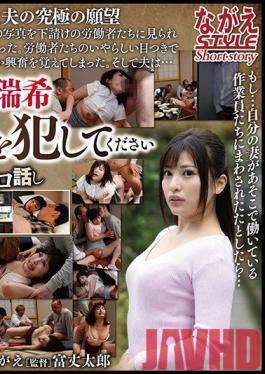 NSSTH-054 Studio Nagae Style - Married Woman Mizuki Please Fuck My Lovely Wife - Mizuki Hayakawa