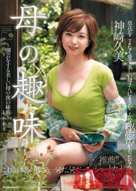 JUC-980 Studio Madonna - Mom's Hobbies Beautiful Gardening Mother's Secret Night Garden Kumi Kanzaki