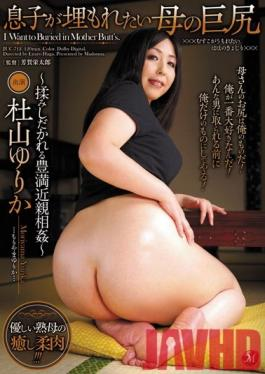 JUC-712 Studio Madonna - Mom's Big Butt That Her Son Wants To Bury Himself In! Rubbing Horny Incest~ Yurika Moriyama