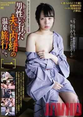 C-2563 Studio Gogos - She Went On A Hot Spring Resort Vacation With A Male Acquaintance, Behind Her Husband's Back (1)