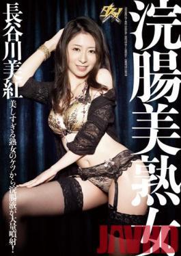 DASD-129 Studio Das - Beautiful Mature Women Enemas Miku Hasegawa