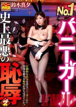 GVH-100 Studio GLORY QUEST - No. 1 Bunny Girl, The Worst Shame 2 - Mayu Suzuki