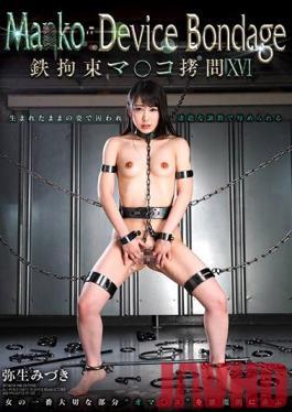 GVH-102 Studio GLORY QUEST - Pussy Device Bondage XVI Tied Up With Steel, Pussy Bondage * Mizuki Yayoi