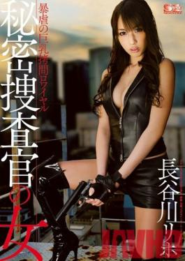 SOE-865 Studio S1 NO.1 STYLE - Secret Woman Investigator With Big Tits - Cruel Torture Royale Riho Hasegawa