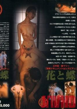AOI-002 Studio Alpha International - Mari Aoi The Third (Tattoo Document & Lesbian ) Flower and Butterfly
