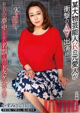 GOJU-163 Studio Fifty years old - Former mistress of certain big entertainer K appeared in shocking AV! !! Dirty beautiful wife with a famous device that fascinated a celebrity!