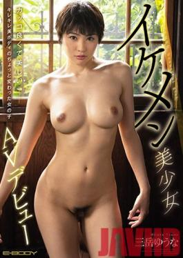 EBOD-758 Studio E-body - Twink Beautiful Girl Cool And Beautiful _ A Little Strange Girl AV Debut With A Beautiful Body Yuna Mitake