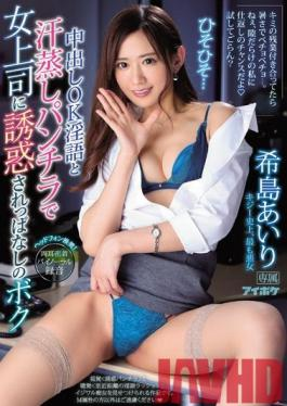 IPX-520 Studio IDEA POCKET - Creampie OK I'm Tempted By A Female Boss With A Sweaty And Sweaty Panchira Airi Kijima