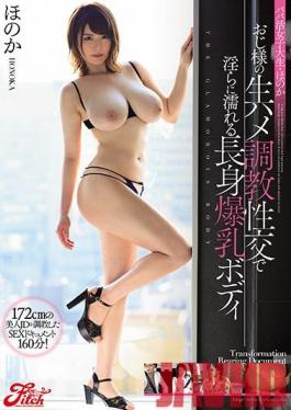 JUFE-193 Studio Fitch - Daddy Active Female College Student, Uncle Honoka's Raw Squirrel Tall Breast Body That Gets Wet With Sexual Intercourse