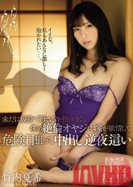 MEYD-612 Studio Tameike Goro- - My Wife Is Still Active And Hugging Her Mother My Wife Is Lustful And I Am Aiming For A Dangerous Day And Vaginal Cum Shot Reverse Night ● No Takeuchi Natsuki