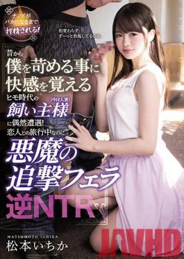 MEYD-614 Studio Tameike Goro- - I Happened To Encounter An Owner (now A Married Woman) Of The Pimp Age Who Feels Pleasant To Bully Me From Old Times! Devil's Pursuit Blow Reverse NTR Ichika Matsumoto While Traveling With A Lover