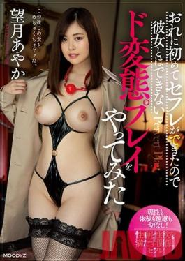 MIAA-285 Studio MOODYZ - I First Got Saffle So I Tried A Pervert Play That I Can Not Do With Her Ayaka Mochizuki