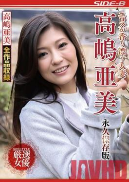NSPS-922 Studio Nagae Style - Married Woman Fragrant With Eros, Ami Takashima Collector's Edition