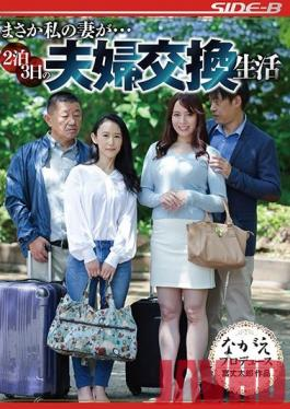NSPS-921 Studio Nagae Style - Don't Tell Me My Wife Is... 3 Day Trip Swinging Lifestyle
