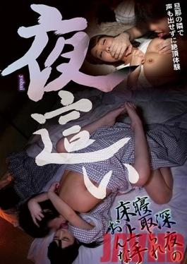 YMDD-201 Studio Momotarou Eizou Shuppan - At Night ● Late Midnight Cuckold Woman-Cum Experience Without A Voice Next To Her Husband-