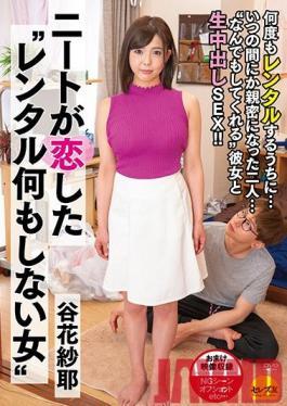 "CESD-918 Studio Celeb no Tomo - ""Rental Woman Who Doesn't Do Anything"" Loved By A NEET, Saya Tanihana"