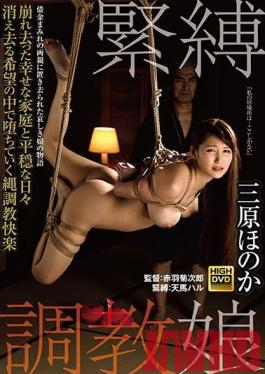 GMA-010 Studio Global Media Annex - A Girl Gets S&M Breaking In Training Her Family And Peaceful Life Was Destroyed And Gone Forever Her Hopes Of Happiness Are Vanishing, Replaced By The Pleasure Of Bondage And S&M Honoka Mihara