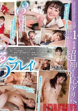 STARS-263 Studio SOD Create - Hikari Aozora She's The Undisputed No.1 Girl Because She Provides The Greatest Service And Has The Most Amazing Smile! An Ultra High Class Divine Delivery Health Call Girl